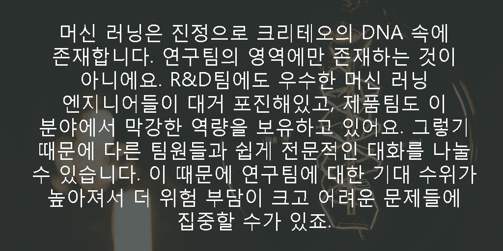 Meet the Team: 수주 라얀(Suju Rajan), 크리테오 연구 담당 부사장