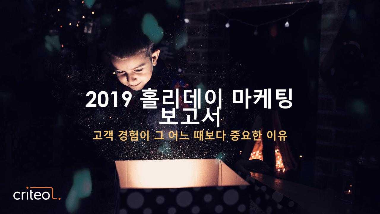 2019 홀리데이 마케팅보고서