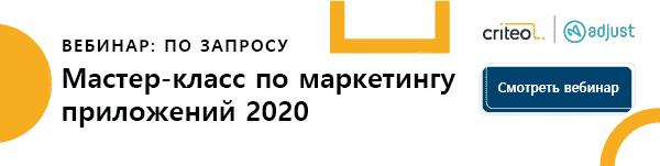 App Marketing Master Class 2020 Webinar